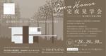 DONGRIN_GRAPHICSさんの完成見学会 チラシと新聞広告のデザインへの提案