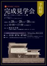 fumika_kさんの完成見学会 チラシと新聞広告のデザインへの提案