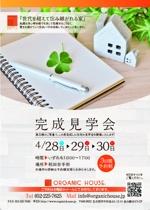 0921yurikoさんの完成見学会 チラシと新聞広告のデザインへの提案