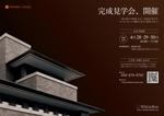 Hiro59さんの完成見学会 チラシと新聞広告のデザインへの提案