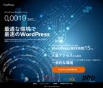smallanteaterさんの高速化WordPressを無料配布するサイトのトップページデザイン(1ページのみ、コーディング不要)への提案