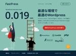 ayaworld513seさんの高速化WordPressを無料配布するサイトのトップページデザイン(1ページのみ、コーディング不要)への提案