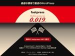 nock-_-さんの高速化WordPressを無料配布するサイトのトップページデザイン(1ページのみ、コーディング不要)への提案