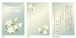 mafutaさんの会葬礼状のデザイン04**複数当選あり**への提案
