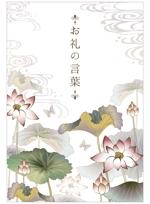 suzukiencreoさんの会葬礼状のデザイン04**複数当選あり**への提案