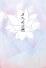 Usimaru7さんの会葬礼状のデザイン04**複数当選あり**への提案