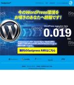 goro246さんの高速化WordPressを無料配布するサイトのトップページデザイン(1ページのみ、コーディング不要)への提案