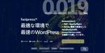 storegardenさんの高速化WordPressを無料配布するサイトのトップページデザイン(1ページのみ、コーディング不要)への提案