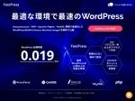 t_kazuさんの高速化WordPressを無料配布するサイトのトップページデザイン(1ページのみ、コーディング不要)への提案