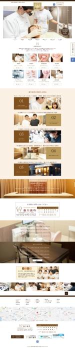 tatehamaさんの【落ち着いた雰囲気作りにこだわった歯科医院】オフィシャルサイトのTOPデザイン案1pを募集致します。への提案