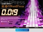 nyanko-teacherさんの高速化WordPressを無料配布するサイトのトップページデザイン(1ページのみ、コーディング不要)への提案