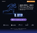 hanahouさんの高速化WordPressを無料配布するサイトのトップページデザイン(1ページのみ、コーディング不要)への提案