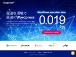 nakac-designさんの高速化WordPressを無料配布するサイトのトップページデザイン(1ページのみ、コーディング不要)への提案