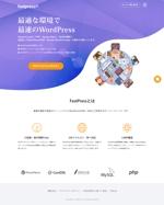maruco_さんの高速化WordPressを無料配布するサイトのトップページデザイン(1ページのみ、コーディング不要)への提案