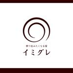 HFvisionさんの旅行客と地元民が友達になれる旅館「イミグレ」のロゴへの提案