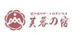 haruka0115322さんの宿泊施設「富士山リゾートログハウス 芙蓉の宿」のロゴへの提案