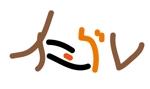 56626さんの旅行客と地元民が友達になれる旅館「イミグレ」のロゴへの提案