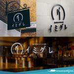 nekosuさんの旅行客と地元民が友達になれる旅館「イミグレ」のロゴへの提案