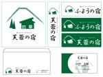 prdoxさんの宿泊施設「富士山リゾートログハウス 芙蓉の宿」のロゴへの提案