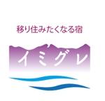 AkihikoMiyamotoさんの旅行客と地元民が友達になれる旅館「イミグレ」のロゴへの提案