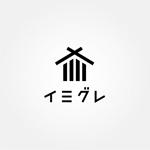 tanaka10さんの旅行客と地元民が友達になれる旅館「イミグレ」のロゴへの提案