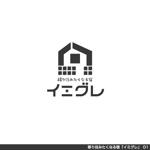 toriyabeさんの旅行客と地元民が友達になれる旅館「イミグレ」のロゴへの提案