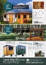 miniログハウス及びタイニートレーラーハウスの販売への提案