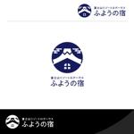 arca-designさんの宿泊施設「富士山リゾートログハウス 芙蓉の宿」のロゴへの提案