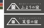 daigoworksさんの宿泊施設「富士山リゾートログハウス 芙蓉の宿」のロゴへの提案