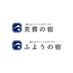 Yolozuさんの宿泊施設「富士山リゾートログハウス 芙蓉の宿」のロゴへの提案