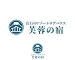 tyapaさんの宿泊施設「富士山リゾートログハウス 芙蓉の宿」のロゴへの提案