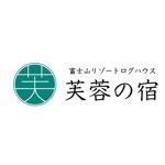kawaji_さんの宿泊施設「富士山リゾートログハウス 芙蓉の宿」のロゴへの提案