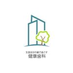 artisan-jさんの歯科医院のロゴ 「健康歯科」 健康をテーマにしていますへの提案