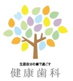 AkihikoMiyamotoさんの歯科医院のロゴ 「健康歯科」 健康をテーマにしていますへの提案