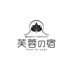 saiga005さんの宿泊施設「富士山リゾートログハウス 芙蓉の宿」のロゴへの提案
