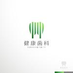 sakari2さんの歯科医院のロゴ 「健康歯科」 健康をテーマにしていますへの提案