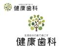 YoshiakiWatanabeさんの歯科医院のロゴ 「健康歯科」 健康をテーマにしていますへの提案
