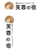 AkihikoMiyamotoさんの宿泊施設「富士山リゾートログハウス 芙蓉の宿」のロゴへの提案