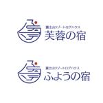 hisa_gさんの宿泊施設「富士山リゾートログハウス 芙蓉の宿」のロゴへの提案
