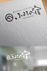 ns_worksさんの宿泊施設「富士山リゾートログハウス 芙蓉の宿」のロゴへの提案
