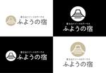 yuko112576さんの宿泊施設「富士山リゾートログハウス 芙蓉の宿」のロゴへの提案