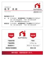 不動産業・建設業「株式会社スマイズ」の名刺デザインへの提案