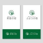 samasaさんの宿泊施設「富士山リゾートログハウス 芙蓉の宿」のロゴへの提案