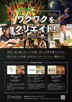 minu_225さんの飲食店運営会社の広告デザインへの提案