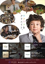 chappy02さんの飲食店運営会社の広告デザインへの提案