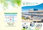 hana0312さんの病院内に併設している通所リハビリテーション事業所のパンフレットへの提案