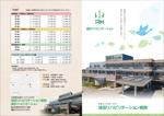 病院内に併設している通所リハビリテーション事業所のパンフレットへの提案