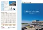 hidenori_uさんの病院内に併設している通所リハビリテーション事業所のパンフレットへの提案