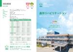 kt_17さんの病院内に併設している通所リハビリテーション事業所のパンフレットへの提案