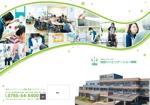 mamaridesignさんの病院内に併設している通所リハビリテーション事業所のパンフレットへの提案